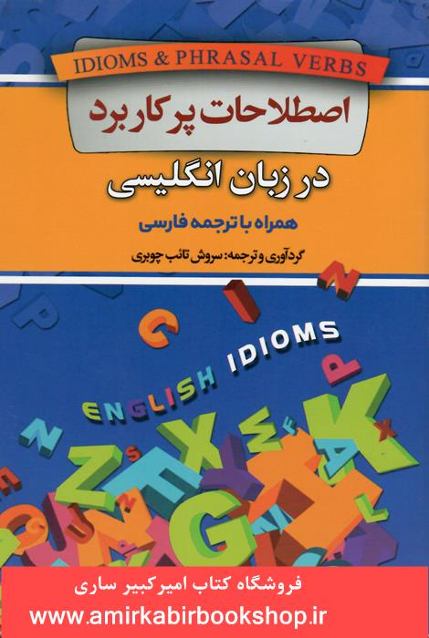 اصطلاحات پرکاربرد در زبان انگليسي(همراه با ترجمه فارسي)