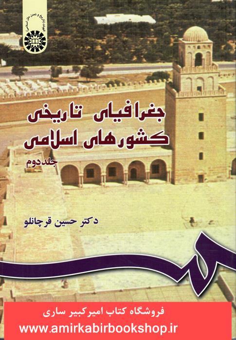 جغرافياي تاريخي کشورهاي اسلامي-جلد دوم746