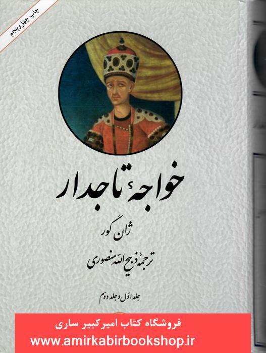 خواجه تاجدار(جلد اول و دوم)