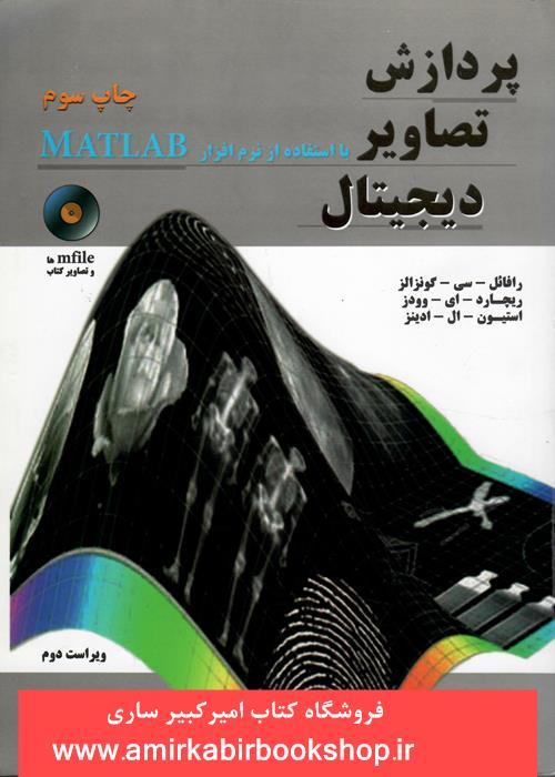 پردازش تصاوير ديجيتال با استفاده از نرم افزارMATLAB