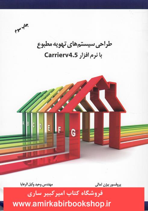طراحي سيستم هاي تهويه مطبوع با نرم افزارCarrier v4.5