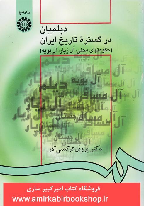 ديلميان در گستره تاريخ ايران(حکومتهاي محلي،آل زيار،آل بويه)945