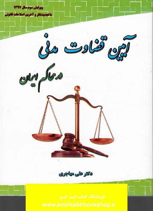 آيين قضاوت مدني در محاکم ايران