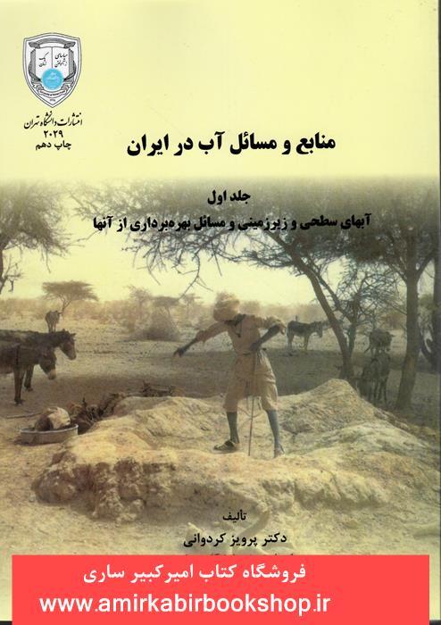 منابع و مسائل آب در ايران-جلد اول(آب هاي سطحي و زيرزميني)