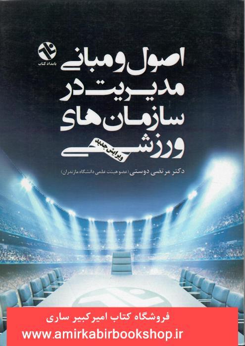 اصول و مباني مديريت در سازمان هاي ورزشي