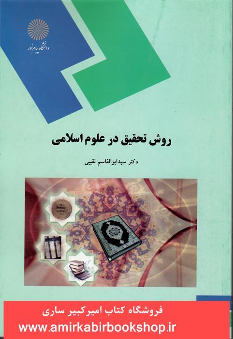 روش تحقيق در علوم اسلامي