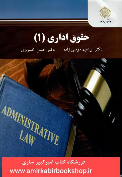 حقوق اداري 1