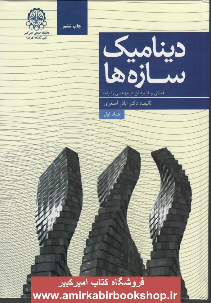 ديناميک سازه ها(مباني و کاربرد آن در زلزله)-جلد اول
