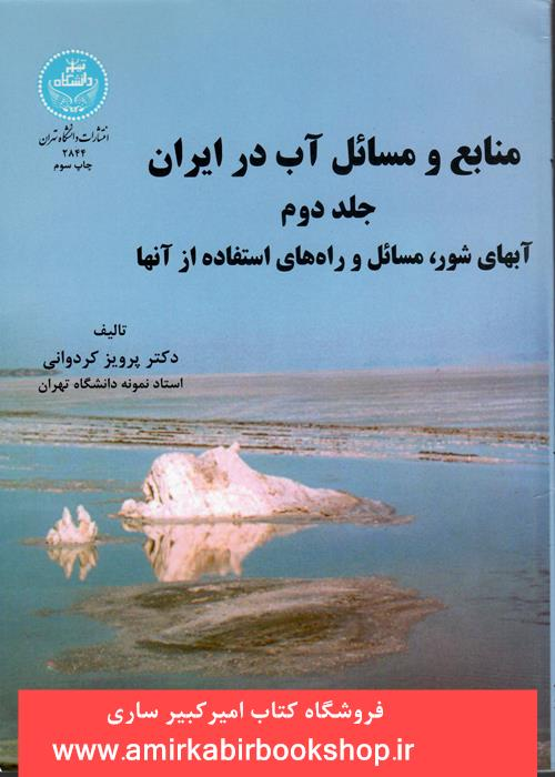 منابع و مسائل آب در ايران-جلد دوم(آب هاي شور)