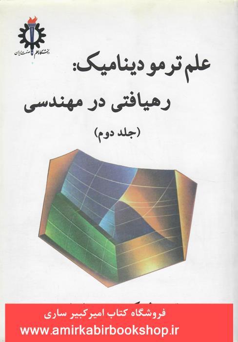 علم ترموديناميک:رهيافتي در مهندسي-جلد دوم