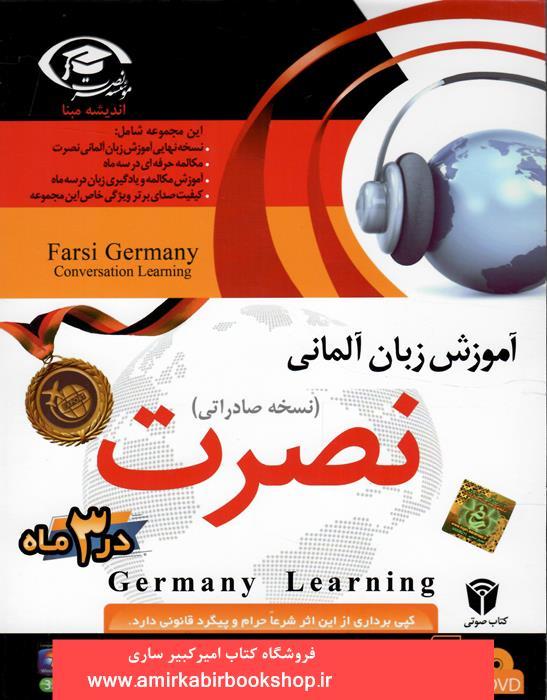 آموزش زبان آلماني در 60 روز
