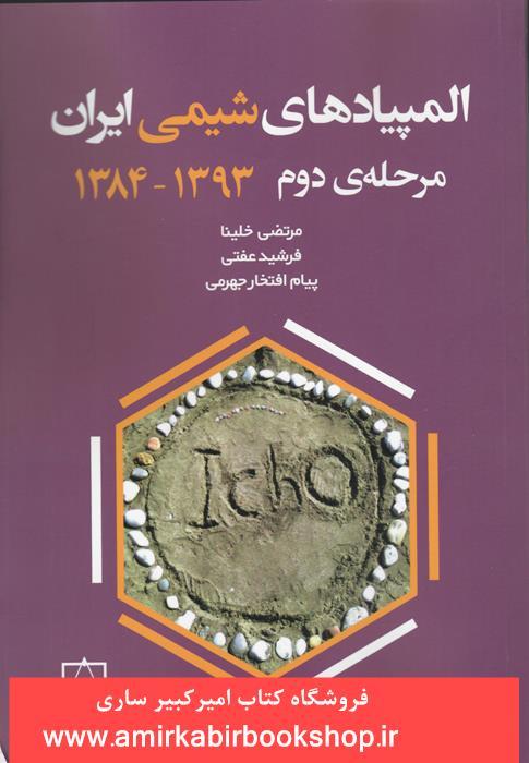 المپياد هاي شيمي ايران(مرحله دوم 1384-1393)