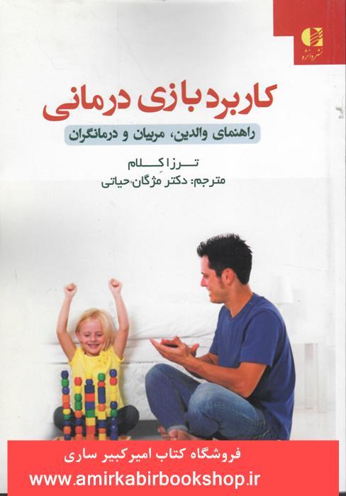 کاربرد بازي درماني(راهنماي والدين،مربيان و درمانگران)