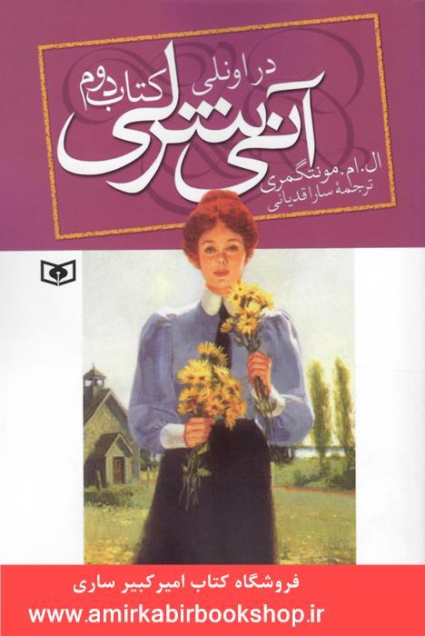 آني شرلي در اونلي(کتاب دوم)