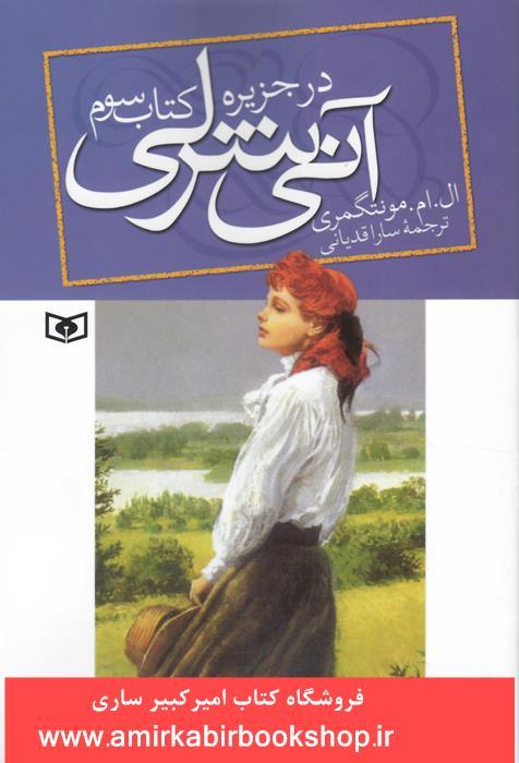 آني شرلي در جزيره(کتاب سوم)