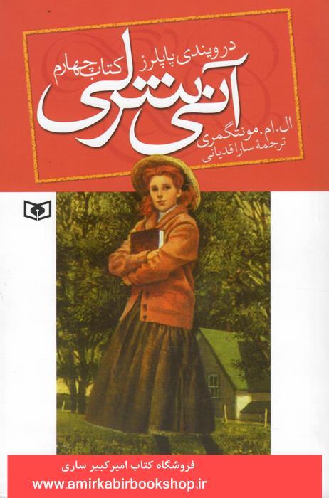 آني شرلي در ويندي پاپلرز(کتاب چهارم)