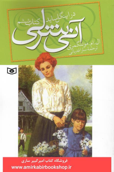 آني شرلي در اينگل سايد(کتاب ششم)