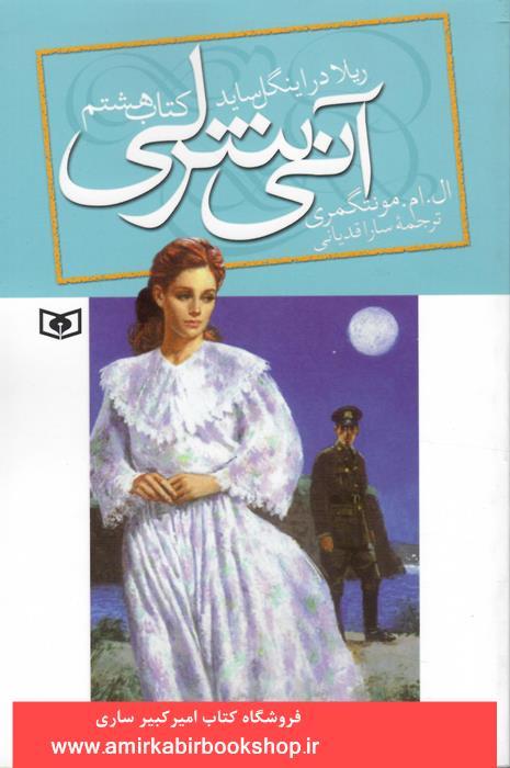آني شرلي   ريلا در اينگل سايد(کتاب هشتم)