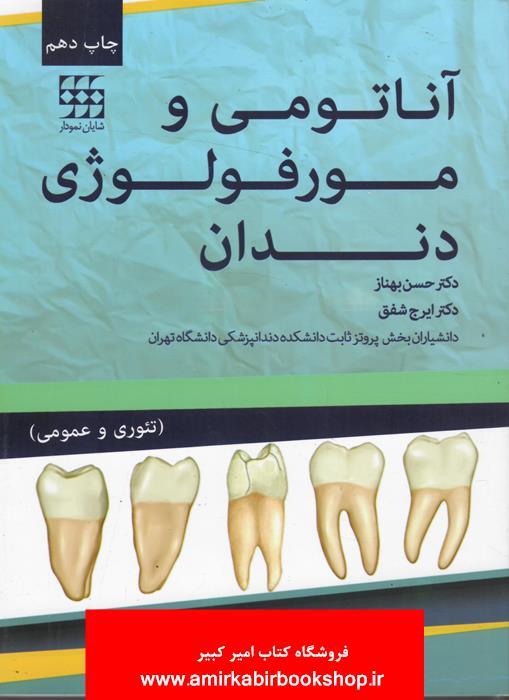 آناتومي و مورفولوژي دندان(تئوري و عمومي)
