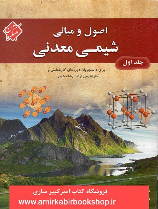 اصول و مباني شيمي معدني-جلد اول