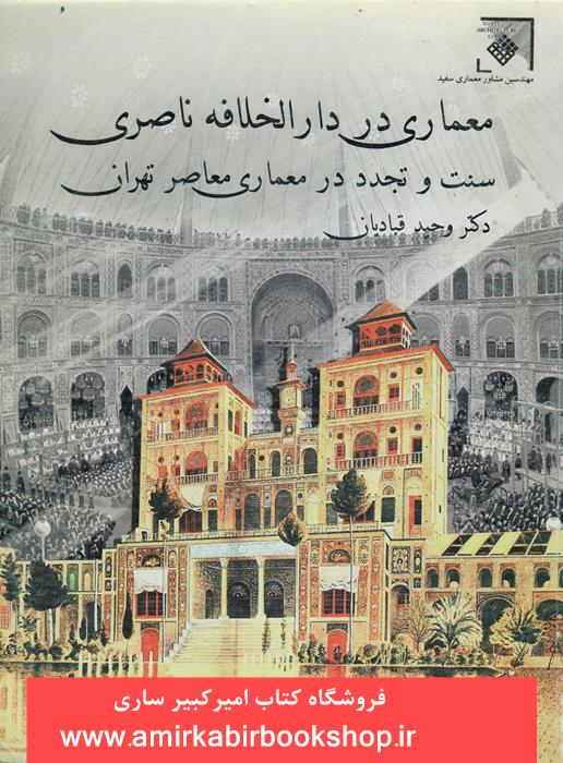 معماري در دارالخلافه ناصري-سنت و تجدد در معماري معاصر تهران