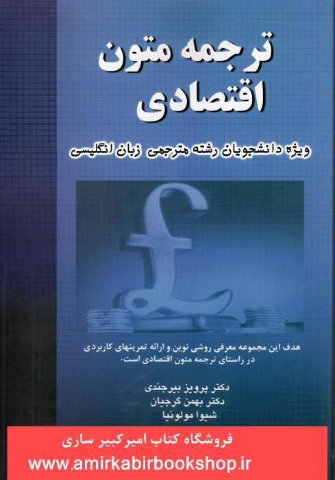 ترجمه متون سياسي(ويژه دانشجويان مترجمي زبان)