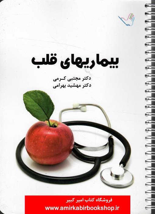 بيماري هاي قلب97 و 98(درسنامه)