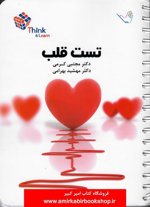 بيماري هاي قلب(درسنامه)