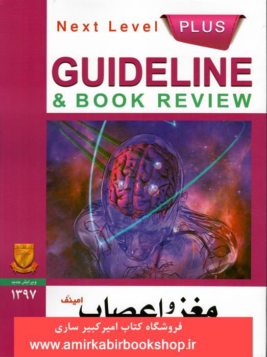 GUIDELINE  مغز و اعصاب