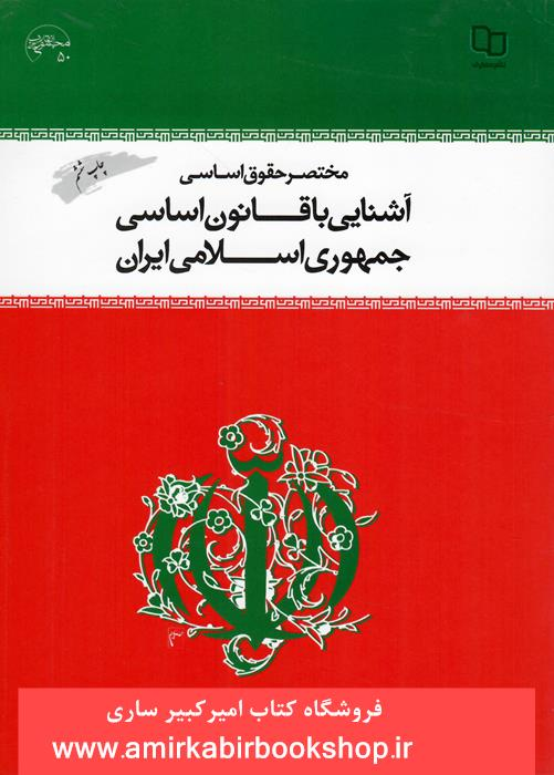 مختصر حقوق اساسي و آشنايي با قانون اساسي جمهوري اسلامي ايران