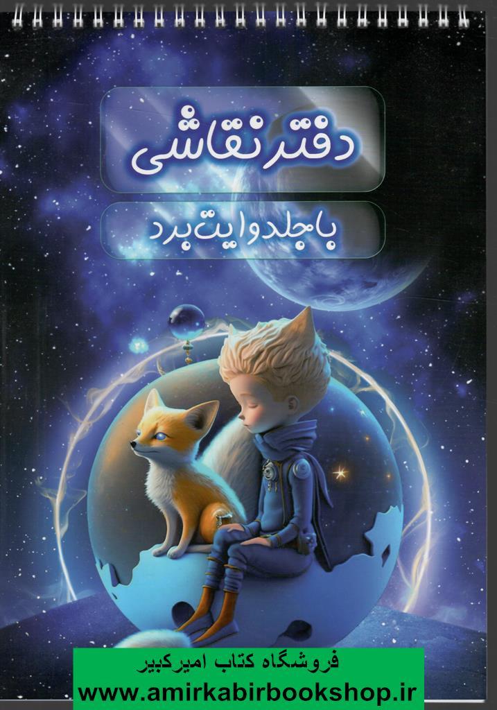 دنياي کوهنوردي