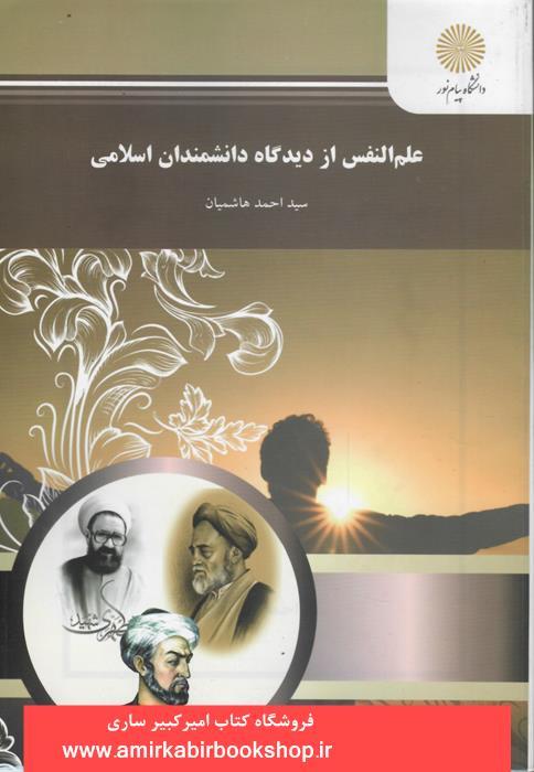 علم النفس از ديدگاه دانشمندان اسلامي