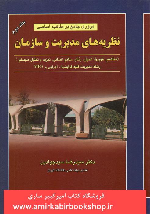 مروري جامع بر مفاهيم اساسي نظريه هاي مديريت و سازمان-جلد دوم