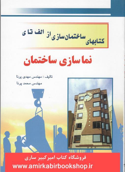 کتابهاي ساختمان سازي از الف تا ي-نماسازي ساختمان