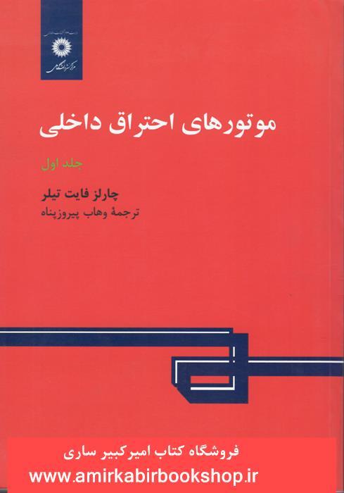 طراحي اقليمي(اصول نظري و اجرايي کاربردي انرژي در ساختمان)