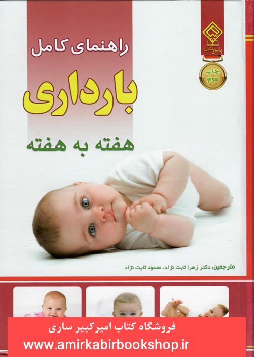 بارداري به زبان آميزاد