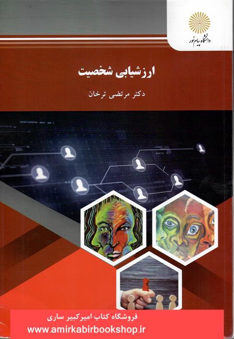 سازماندهي و اصلاح تشکيلات و روش ها