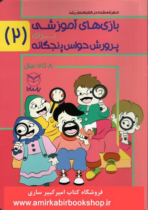 بازي هاي آموزشي براي پرورش حواس پنجگانه(2)-8 تا 12 سال
