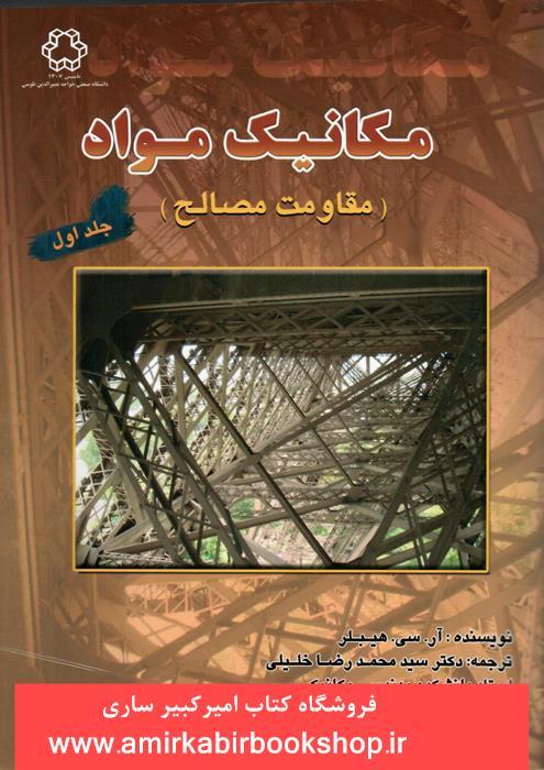مکانيک مواد(مقاومت مصالح)-جلد اول