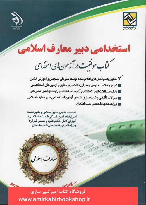 معارف اسلامي2
