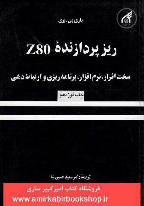 ريز پردازنده Z80(سخت افزار،نرم افزار،برنامه ريزي و ارتباط دهي)