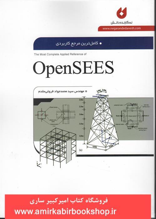کامل ترين مرجع کاربردي openSEES