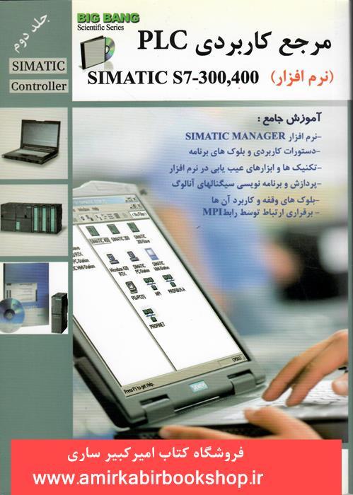 مرجع کاربرديPLC-SIMATIC S7-300,400(نرم افزار)-جلد دوم