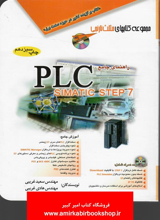 مثلث نارنجي-راهنماي جامع PLC SIMATIC STEP 7