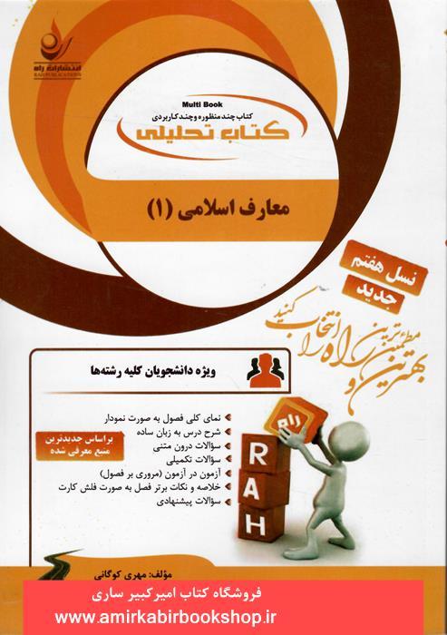 کتاب تحليلي انديشه اسلامي1(پيام نور)
