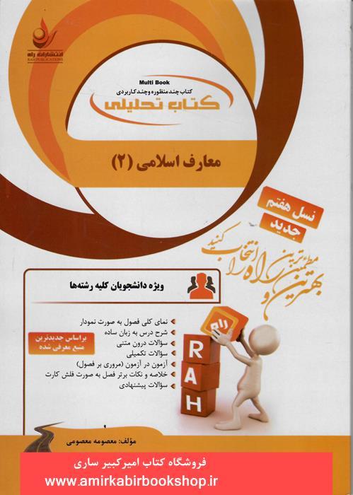 کتاب تحليلي انديشه اسلامي2(پيام نور)