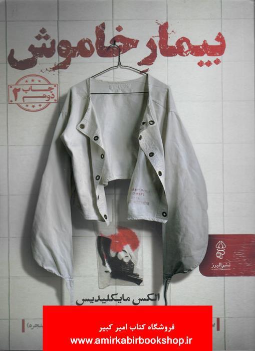وکيل يار حقوق مدني-جلد سوم