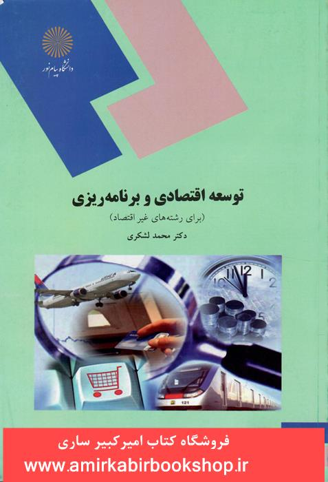 توسعه اقتصادي و برنامه ريزي