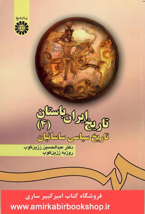 تاريخ ايران باستان ( 4 ) : تاريخ سياسي ساسانيان 476