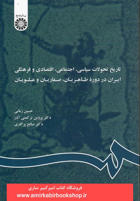 تاريخ تحولات سياسي ، اجتماعي ، اقتصادي و فرهنگي ايران در دوره طاهريان ، صفاريان و علويان 357